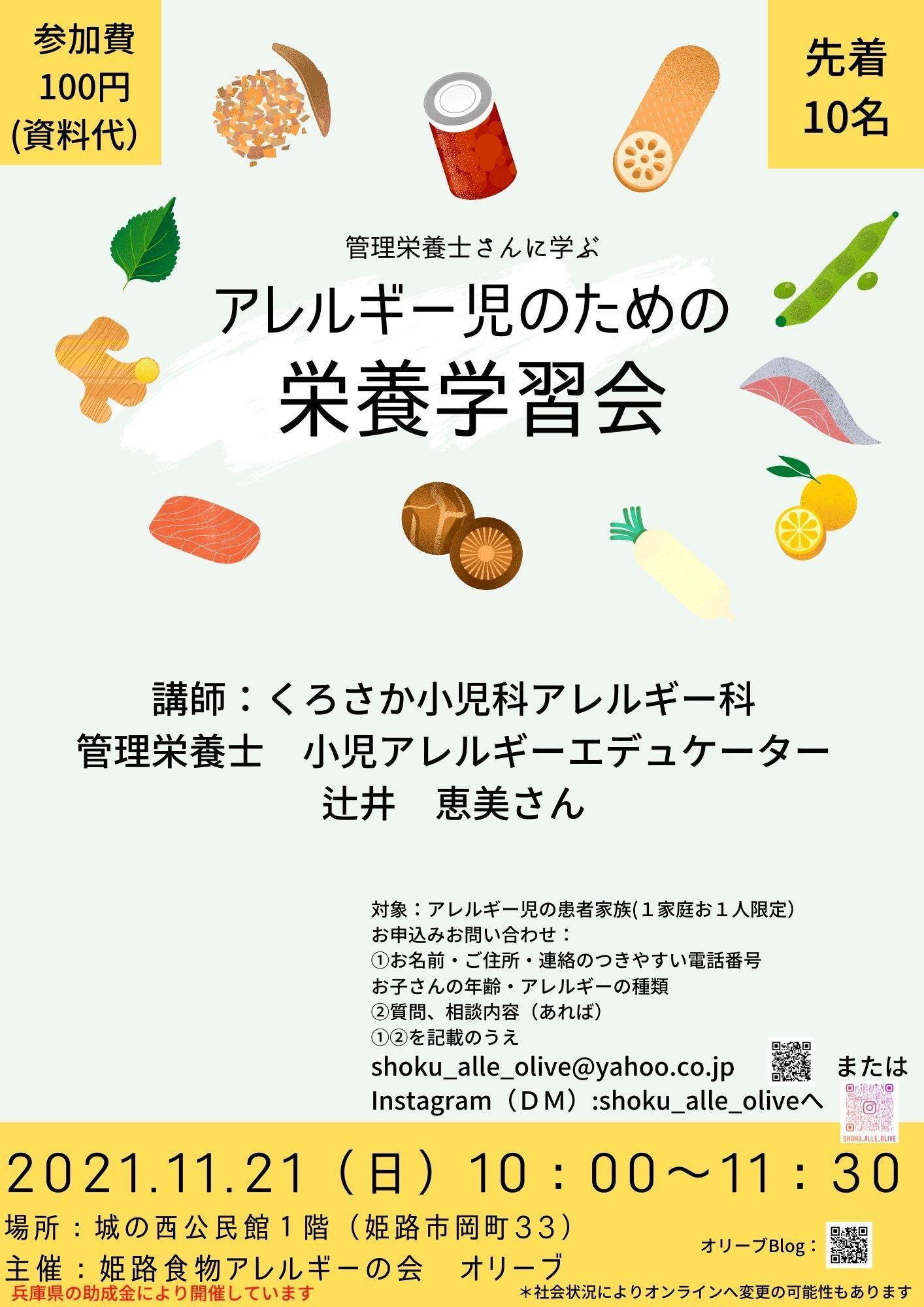 11/21辻井さん学習会ちらし (3)