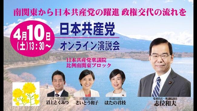 【新型コロナウイルス】日本共産党南関東オンライン演説会!志位和夫氏「内部文書」を公開!PCR検査の「抑制」諸悪の根源は厚生労働省!初動ミスで医療崩壊寸前に?
