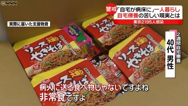 【非常事態】東京都の自宅療養向の「食料品」在庫不足に!自宅療養者は「1万4019人」に急増!小池百合子都知事「特に1人暮らしの方は自宅を病床のような形で」!