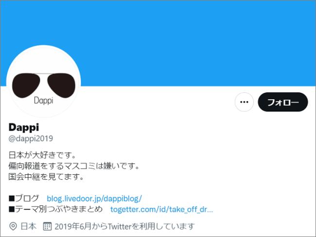 【要注目】自民党礼賛立憲野党批判のTwitterアカウント「Dappi」は「法人運営」で確定!正体はIT関連企業で裏に「自民党」の影?立憲民主党・小西洋之氏「損害賠償等を求める訴訟を東京地方裁判所に提起いたしました」!
