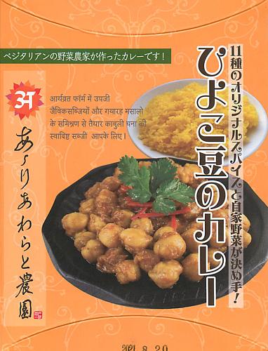 ご当地レトルトカレー 宮城県 ひよこ豆のカレー