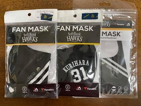 2021年4月20日ホークスのマスク3点セット