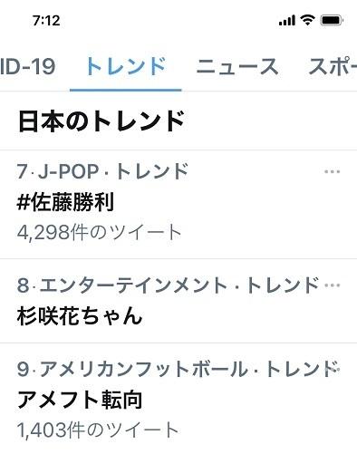 2021年5月11日石川雄洋さんのアメフト転向がツイッタートレンド入り