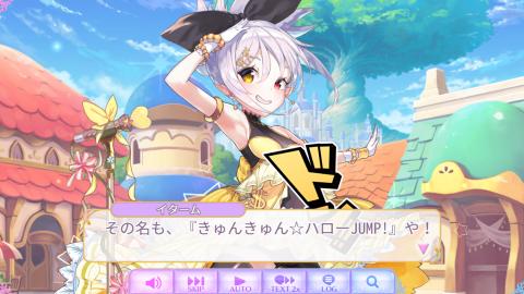 きゅんきゅん☆ハローJUMP