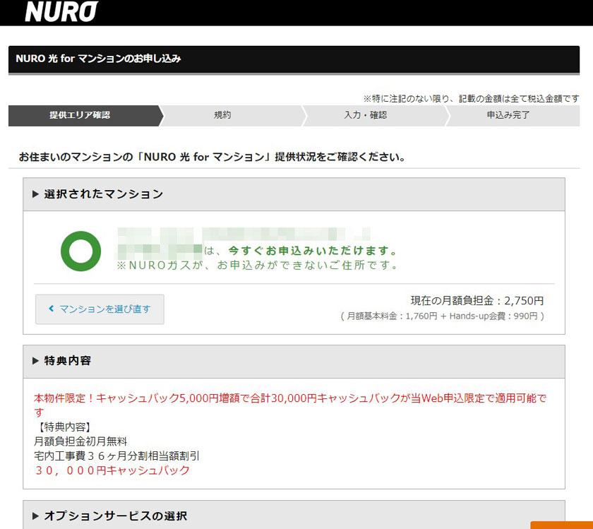 NURO光マンション検索画面
