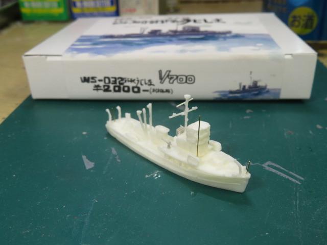 紙でコロコロ 1/700  掃海艇 うじしま の2