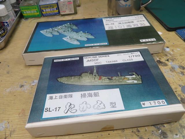 シーラインシリーズ 1/700 掃海艇 たかみ & 第101掃海隊 の1