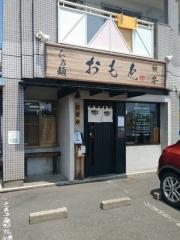 らぁ麺 おもと【壱拾】-1