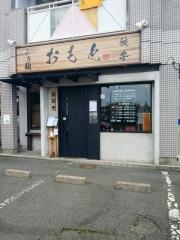 らぁ麺 おもと【壱拾】-3