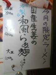 らぁ麺 おもと【壱拾】-5