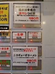 麺屋58【壱壱】-9