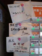 つけ麺 和 泉中央店【壱拾】-2