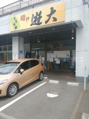 麺や 遊大【壱弐】-1