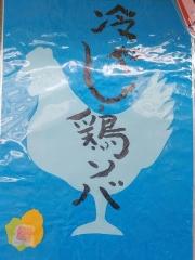 麺や 遊大【壱弐】-10
