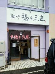【新店】麺や 福々三座 ~今年の2月末に引退したはずの金沢屈指の人気行列店の店主が千葉県八千代市に開業した店で「豚三座」🐷~