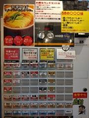 麺屋58【壱四】-2