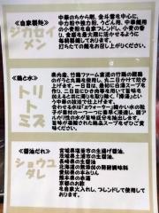 麺屋58【壱四】-7