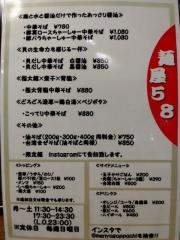 麺屋58【壱四】-11