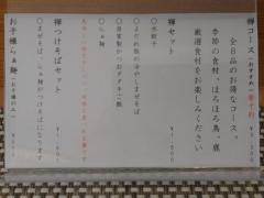 【新店】薪火restaurant 禅-4