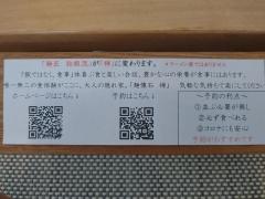 【新店】薪火restaurant 禅-5