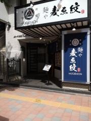 【新店】麺や 麦ゑ紋-1