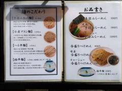 【新店】麺や 麦ゑ紋-2