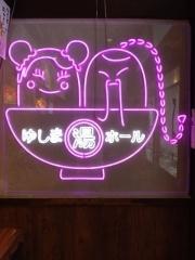 大衆食堂 ゆしまホール-3