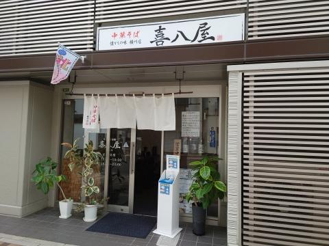 喜八屋・横川店(外観)