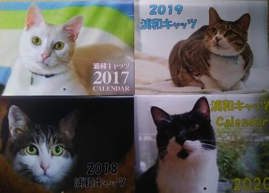 浦和キャッツカレンダー2