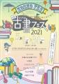 第3回リブロ古書フェス2021 チラシ表