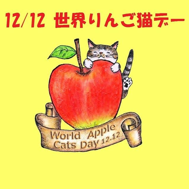 りんご猫2