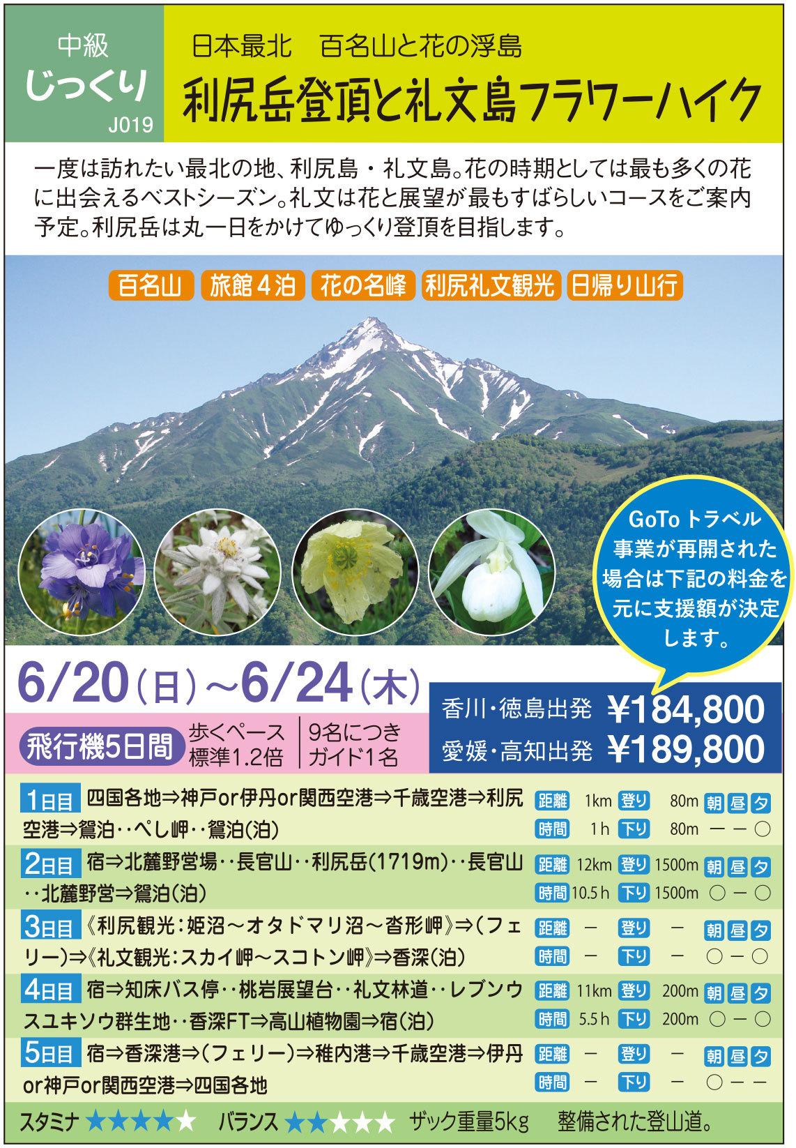 j019rishiri.jpg