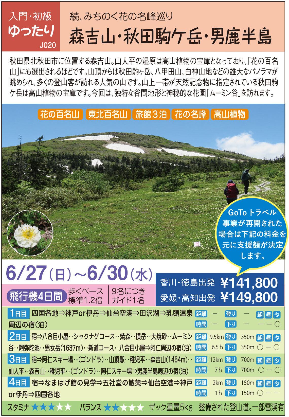j020moriyoshi.jpg