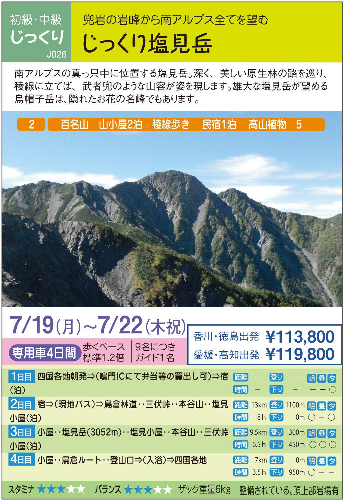 j026shiomi.jpg