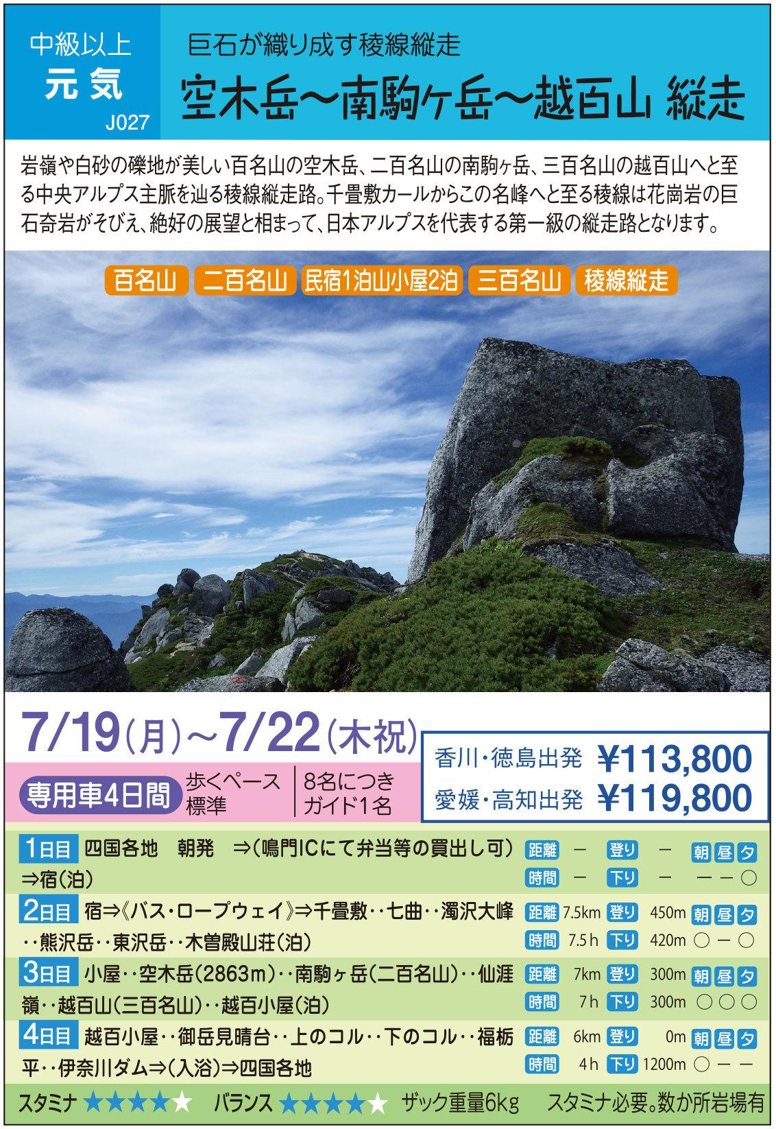 j027soraki.jpg