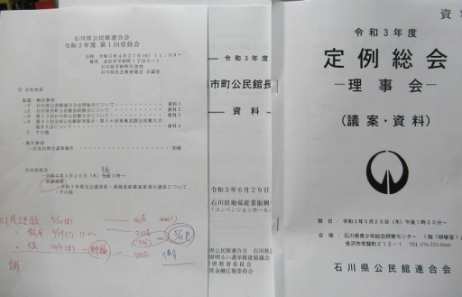 第1回県公連役員会資料