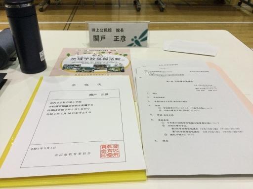 杜小令和3年度運営協議会