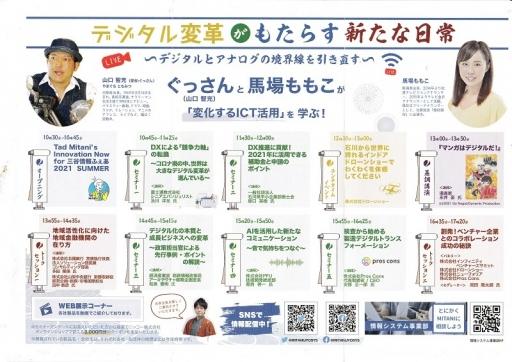 三谷デジタル変革研修会