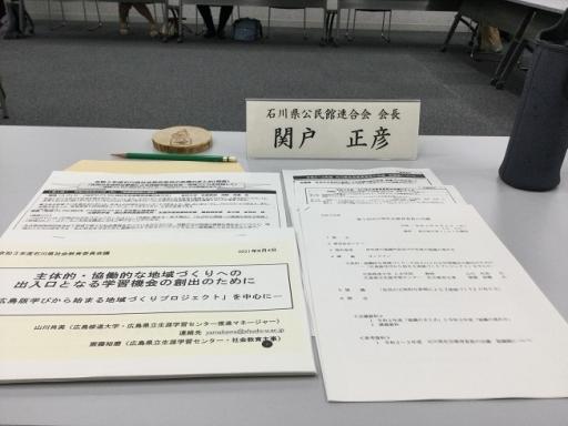 県社会教育委員会議資料