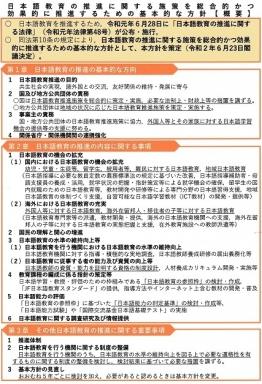 日本語教育推進閣議決定