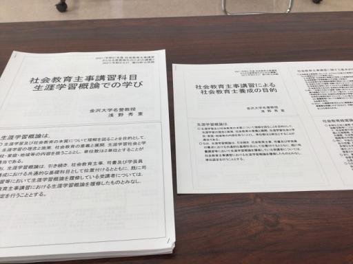 浅野先生の講義資料