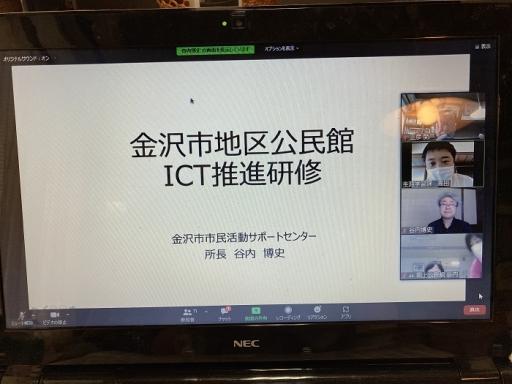 3回目のICT講座