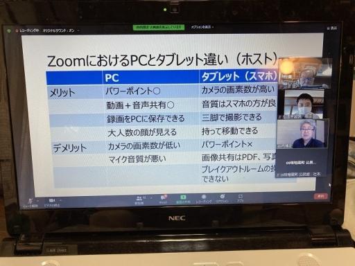 ZOOMにおけるPCとタブレットの違い