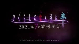higurashi20210320.jpg