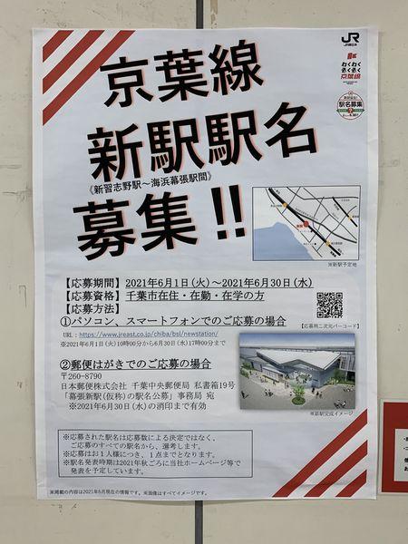 幕張新駅駅名募集ポスター