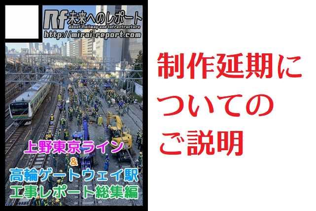 上野東京ライン・品川駅再開発総集編本制作延期についてのご説明
