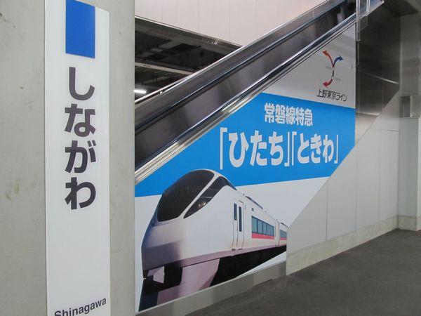 上野東京ライン開業時に掲出された常磐線特急の広告