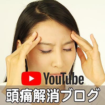 頭痛,東京