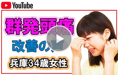 群発頭痛,Youtube
