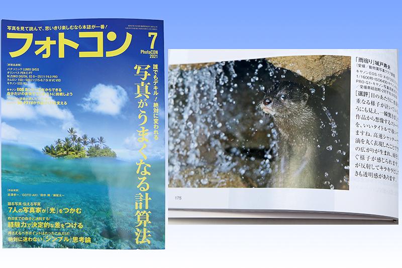 株式会社日本写真企画「フォトコン7月号」にて受賞しました。